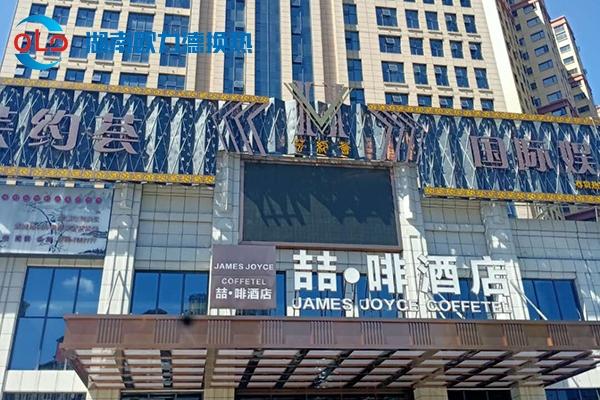 喆啡酒店(常德柳叶湖)2台板式换热器