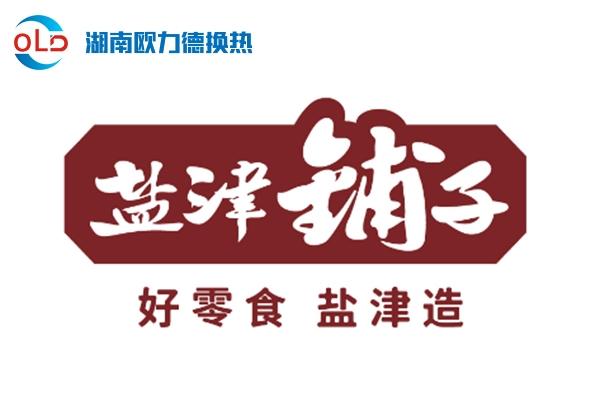 河南盐津铺子食品有限公司-换热机组
